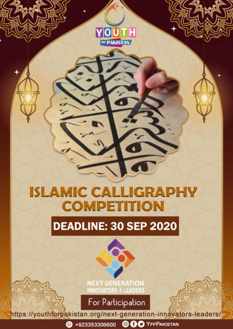 Islamic Calligraphy Competition NGIL